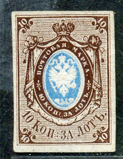 Russia - Rare and expensive post stamps sold on Ebay, price